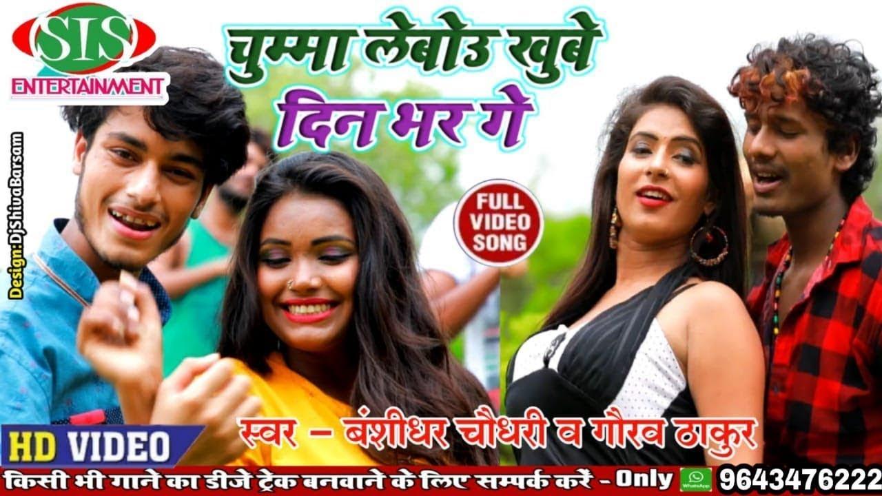 Download Bansidhar Chaudhary और Gaurav Thakur Superhit Maithili Song 2020 -हमरा अपन लभर बनाले