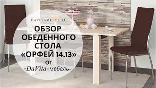 Обзор обеденного стола «Орфей 14.13» от «DaVita-мебель»