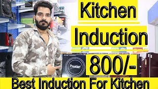Best Induction For Your Kitchen || मात्र 800 में  ख़रीदे किचन इंडक्शन ||