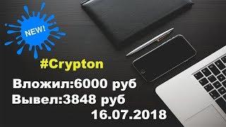 Crypton.Farm ВЫВЕЛ + 50000р ЛУЧШИЙ ПРОЕКТ ДЛЯ ЗАРАБОТКА! ИНВЕСТИЦИИ, ЗАРАБОТОК 2018