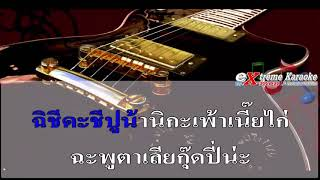 ปานามา - Mattoe (เนื้อภาษาไทย) emk -cover