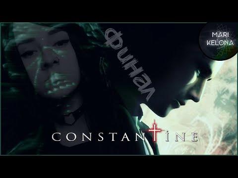 Constantine | Константин: Повелитель тьмы ФИНАЛ