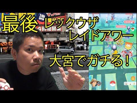 【ポケモンGO】最後のレックウザ レイドアワー、大宮でガチる!
