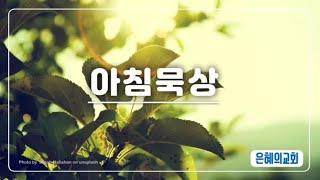 [200601 아침묵상] 고전 1:10 은혜의교회 (강…