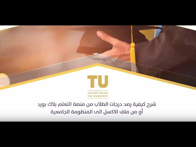 كيفية رصد درجات الطلاب من منصة التعلم بلاك بورد أو من ملف الاكسل الى المنظومة الجامعي Youtube