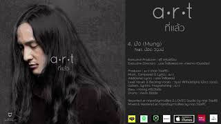 a-r-t-มัง-mung-feat-น็อต-วรุตม์-official-audio