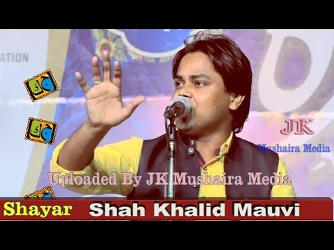 Shah Khalid All India Mushaira Kavi Sammelan 2018 Con. ILIYAS KHAN