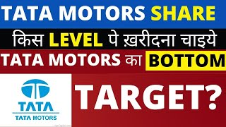 TATA MOTORS SHARE PRICE TODAY   BUY SELL OR HOLD? TATA MOTORS SHARE LATEST NEWS TODAY SHARE ANALYSIS