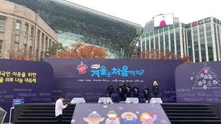 (파주댄스학원)주니어퀸즈/커버댄스공연/서울시청광장/키즈…