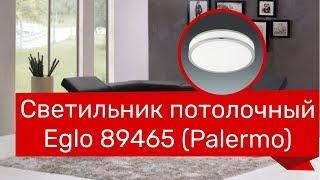 Светильник потолочный EGLO 89465 (EGLO 95685 PALERMO 3) обзор