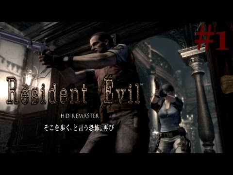 "Resident Evil HD Remaster - Walkthrough Part 1 - ""Jill"" Mansion - PS3/PS4 {English, Full 1080p HD}"
