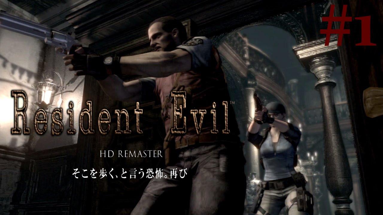 Gambar terkait dari Game Resident Evil HD Remaster
