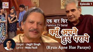 E1 - Kyon Apne Hue Paraye | Hindi Web Series | TGM production india