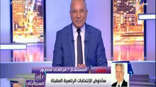 مرتضى منصور يعلن ترشحه للرئاسة الجمهورية في مداخلة هاتفية مع أحمد موسى على صدى البلد