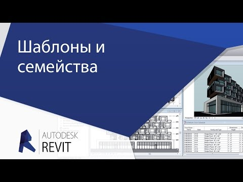 [Урок Revit] Шаблоны и семейства  Revit.  Создание и настройка.