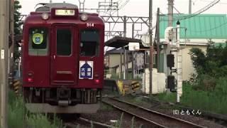養老鉄道 2018/07撮影 その2