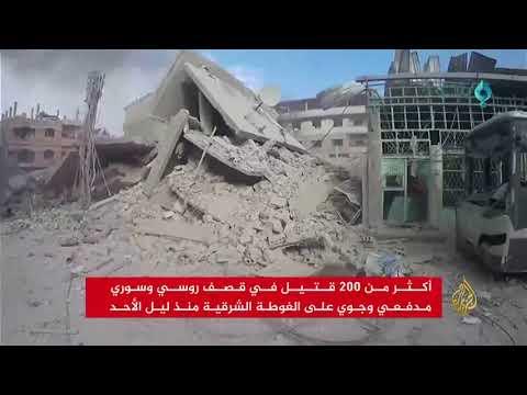قصف دام على الغوطة واستعدادات لهجوم واسع  - نشر قبل 42 دقيقة