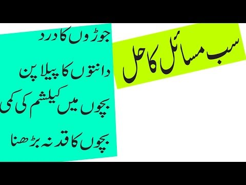 Desi health tips - 5 Problems One solution