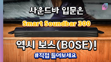 집 밖은 위험해! 보스(BOSE) 스마트 사운드바 300으로 홈시어터를 만들어 봅시다!