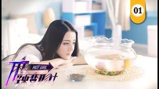 Hot Girl EP01 ( Dilraba/Ma Ke ) Chinese Drama 【Eng Sub】  NewTV Drama