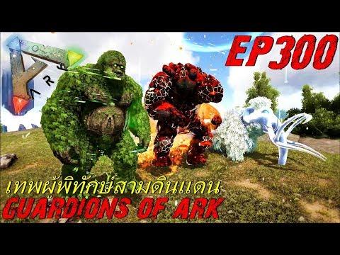 BGZ - ARK: Survival Evolved EP#300 ผู้พิทักษ์สามดินเเดน Guardians of ARK