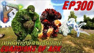 BGZ - ARK: Survival Evolved EP#300 ...