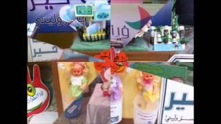 Download مشروع عمل فينا خير_مجمع بطاط الزناد MP3 song and Music Video