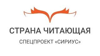 «ДРОФА—ВЕНТАНА» в Сириус