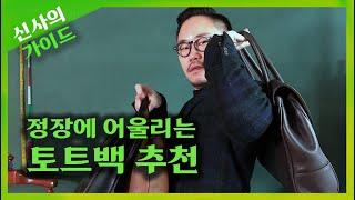 남성 토트백, 브리프케이스 추천 l 신사의 가이드