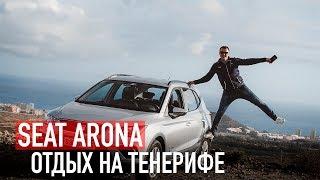 Обзор Seat Arona /// Отдыхаем на острове Тенерифе Испания