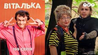 Виталик и оркестр. Выпуск 199