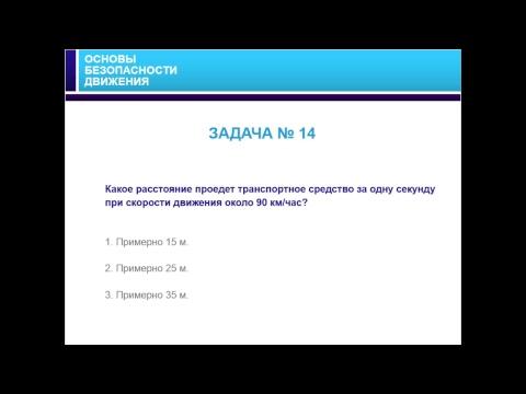 28.01.2018 МСК 10:00 Основы безопасного управления транспортным средством.