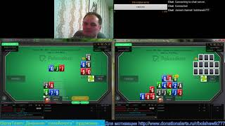 Китайский покер Ананас стрим №2