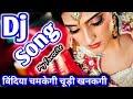 बिंदिया चमकेगी चूड़ी खनकगगि (RDX Bhangara mix) Hindi Special Dj Remix 2017