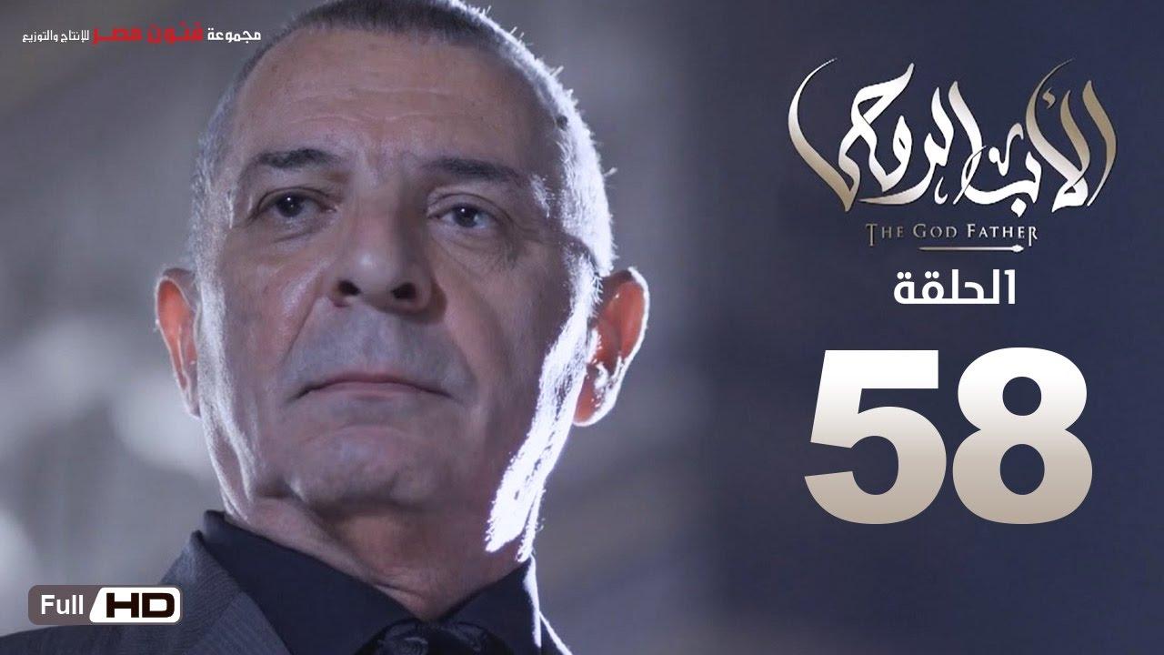 مسلسل الأب الروحي HD الحلقة 58