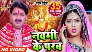 Pawan Singh (2020) का सुपरहिट नया देवीगीत - नवमी के परब - Navmi Ke Parab - Bhojpuri Devigeet 2020