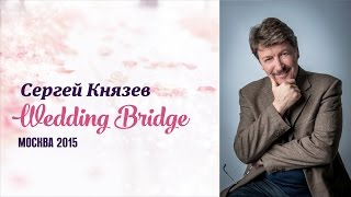 Сергей Князев на Wedding Bridge 2015 Москва