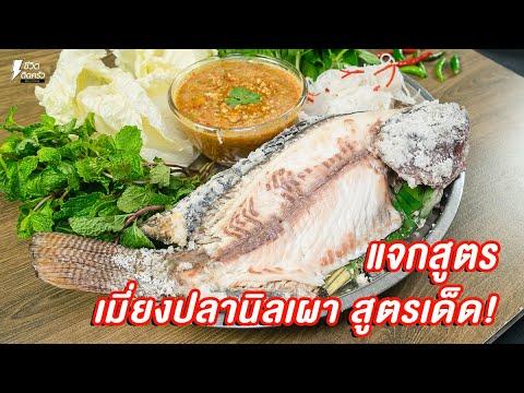 [แจกสูตร] เมี่ยงปลาเผา - ชีวิตติดครัว