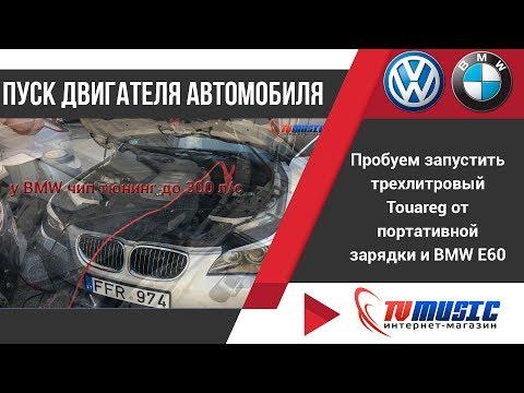 Индейцы заводят автомобиль. Volkswagen Touareg и BMW E60 когда сел аккумулятор