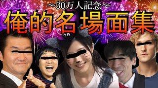 【たっくーTV】俺的腹筋崩壊名場面集~30万人記念~ thumbnail