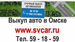 Выкуп автомобилей в Омске(Посетите сайт - Выкуп автомобилей в Омске Телефон: 59 18 59 http://svcar.ru., 2012-02-28T22:57:22.000Z)