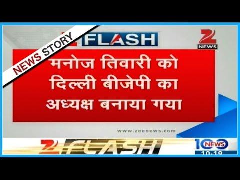 Manoj Tiwari, Nityanand Rai appointed BJP's Delhi and Bihar unit presidents
