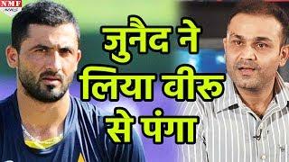 Junaid Khan ने लिया Virendra Sehwag से पंगा, दिया ये जवाब