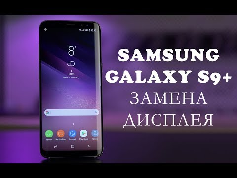 Разборка и замена дисплея Samsung Galaxy S9 Plus G965F \replacement Display Samsung S9 Plus