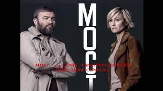 МОСТ  3-4 серия (Сериал 2018) Анонс, Описание