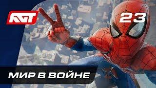 Прохождение Spider-Man (PS4) — Часть 23: Мир в войне [ФИНАЛ]