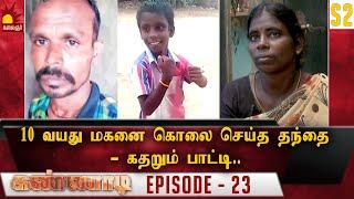 10 வயது மகனை கொலை செய்த தந்தை – கதறும் பாட்டி..! | S2 Epi 23 | Kannadi | Kalaignar Tv