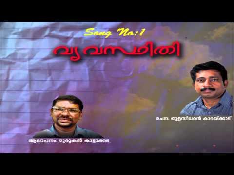 VYEVASTHITHI Malayalam kavitha-Alaapanam Murukan...