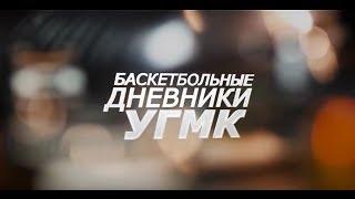 Баскетбольные дневники УГМК - 7 Декабря 2018 г.