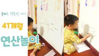 41개월 연산놀이 곱하기 | 어린이 수학